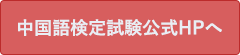 中国語検定試験公式ホームページ