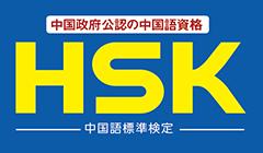 中国語標準検定HSK,資格